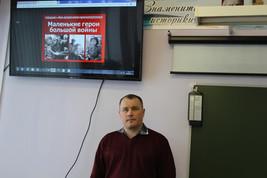 Историческое внеклассное мероприятие «Юным героям посвящается», в рамках Дня российской науки.