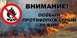 О пожарной безопасности в Чувашской Республике