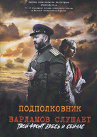 Показ фильма «Подполковник Варламов слушает»