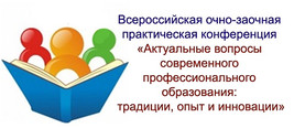 Всероссийская очно-заочная практическая конференция