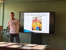 Лучший волонтер «Абилимпикс»-2019