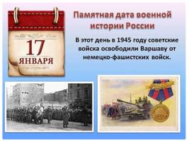 75-летие освобождения Варшавы