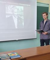 Урок-конференция «Российские ученые, которые изменили мир»